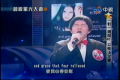 Lin Yu Chun Sings Amazing Grace