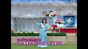You raise me up (Manmin Central Church - Rev.Dr.Jaerock Lee)