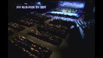 2010 Estonia Crusade 2nd Day - Rev.Dr.Jaerock Lee (Oct.30,2010 ~ Oct.31,2010)