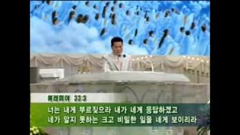 Lecture on Genesis(8) - (Rev.Dr.Jaerock Lee - Manmin Central Church)