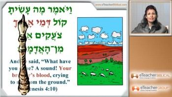 Biblical Hebrew Lesson 13 - Plural Construct Chains | by eTeacherBiblical