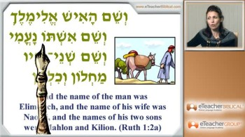 Biblical Hebrew Lesson 19 - Review:   Ruth | by eTeacherBiblical