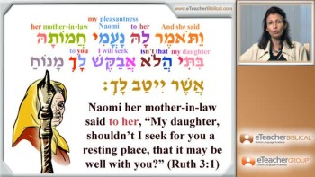Biblical Hebrew Lesson 27 - Review:   Ruth, Con't | by eTeacherBiblical