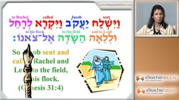 Biblical Hebrew Lesson 28 - Wayyiqtol Verbs | by eTeacherBiblical