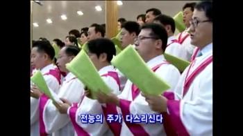 Hallelujah - Shalom Choir (Manmin Central Church - Rev.Dr.Jaerock Lee)