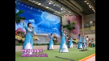 Sing to the LORD a new song (Manmin Central Church - Rev.Dr.Jaerock Lee)