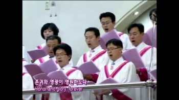 Glory to Him Forever (Manmin Central Church - Rev.Dr.Jaerock Lee)