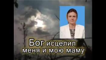 Бог исцелил меня и мою маму / Bog istselil menya i moyu mamu (Russian video)