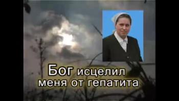 Бог исцелил меня от гепатита / Bog istselil menya ot gepatita (Russian video)