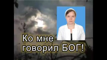 Ко мне говорил Бог! / Ko mne govoril Bog! (Russian video)