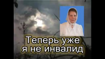Теперь уже я не инвалид / Teper uzhe ya ne invalid (Russian video)