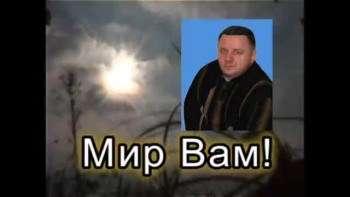 Мир Вам! / Mir Vam! (Russian video)