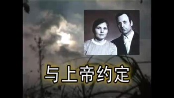 与上帝约定 / CN_Agreement with God