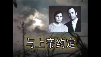 与上帝约定 / CN_Agreement with God
