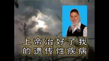 上帝治好了我的遗传性疾病 / CN_God healed me from a hereditary disease