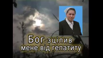 Бог зцілив мене від гепатиту / Bog ztsiliv mene vid gepatitu (Ukrainian video)