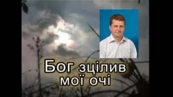 Бог зцілив мої очі / Bog ztsiliv moyi ochi (Ukrainian video)