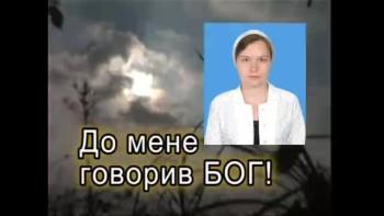 До мене говорив Бог! / Do mene govoriv Bog! (Ukrainian video)