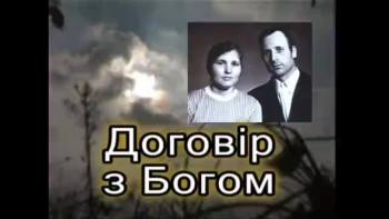 Договір з Богом! / Dogovir z Bogom. (Ukrainian video)