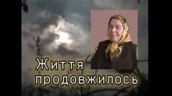 Життя продовжилось / Zhittya prodovzhilos (Ukrainian video)