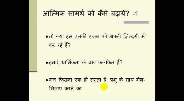 Hindi Christian Message - Prabhu Ki Yojnao Ko Pehchane