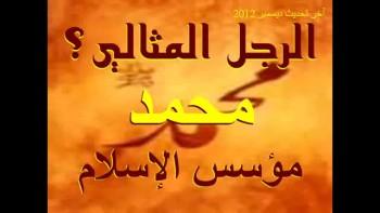 الرجل المثالي في الإسلام