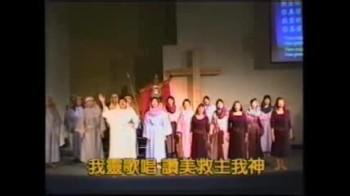 復活節音樂神劇 (華語發音 2001年04月15日)