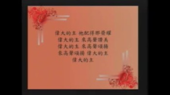 Great Is The Lord 偉大的主 (2013年02月17日)