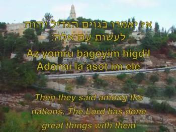 Shir Hama'alot - שיר המעלות