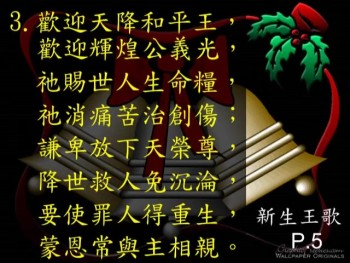 New King 新生王歌(頌主116)