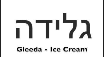 Grocery Shopping in Written Hebrew