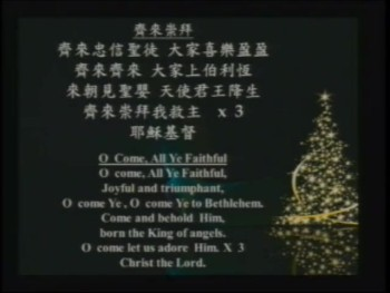 Rejoice  And Be Merry; O Come, All Ye Faithful/齊來崇拜 2014年12月21日
