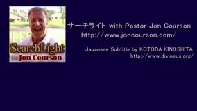 サーチライト with Pastor Jon Courson 創世記2-4