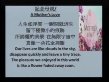 一封寫互媽媽的批/ A Letter to Mama; 記念母親/A Mother's Love  2016年05月08日
