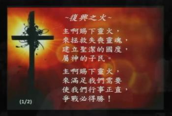 喜樂泉源;復興之火;因祂活著 2017年12月10日
