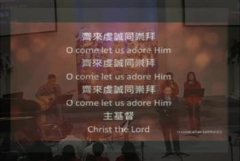 Come, Now is the Time to Worship; O Come, All Ye Faithful; How Great Is Our God 2017年12月24日