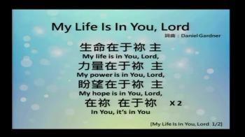 來到主前;My Life Is In You, Lord;主我敬拜祢;哈利路亞 2018年04月29日