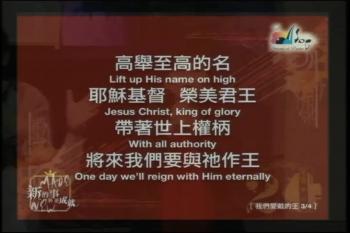 我以禱告來來到祢跟前;看見復興;我們愛戴的王; 獻上尊榮;我只顧一生 2018年10月21日