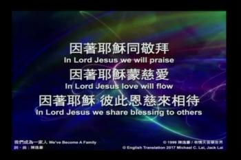 在主愛中;我們成為一家人;主啊!我願意;耶穌愛我;愛我願意 2018年11月25日