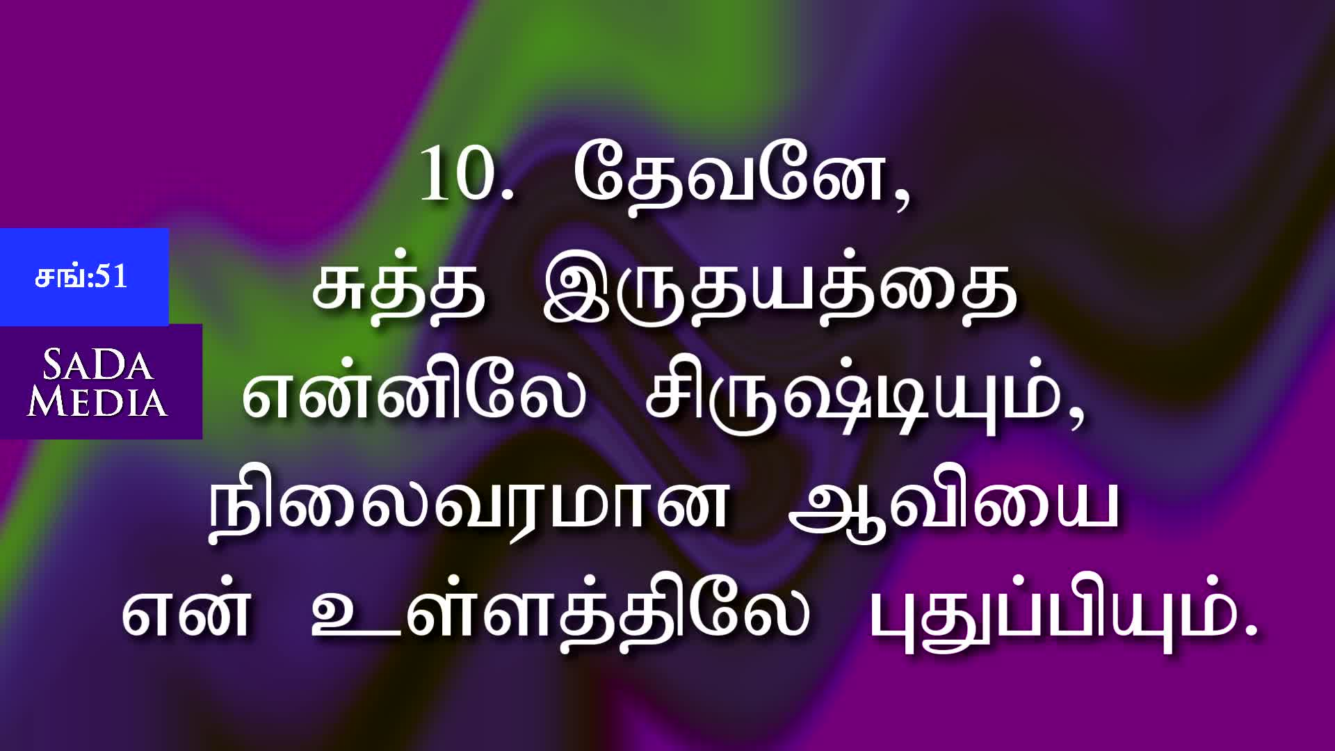 Psalms 51 Tamil Bible Christian Music Videos