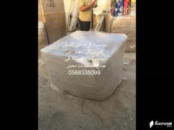 نقل عفش من السعودية الى مصر 0568335099 نقل عفش من جدة الى مصر