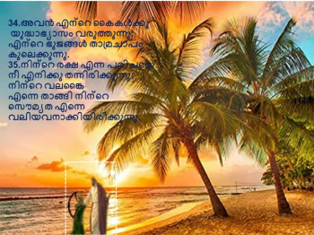 PSALM 18.PART D. ENGLISH AND MALAYALAM (LOCAL LANGUAGE  IN SOUTH INDIA.)