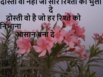 Friendship Day Shayari with Images Download