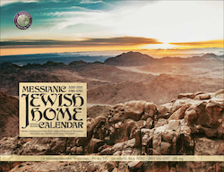 2020-2021 Messianic Jewish Home Calendar (September 2020 - December 2021)